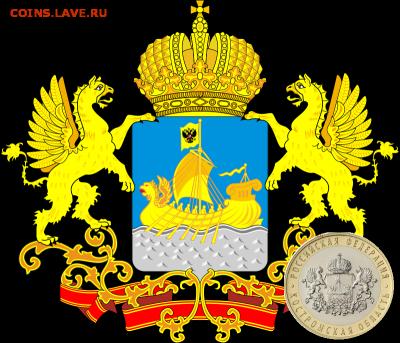 Монеты с Корабликами - Coat_of_arms_of_Kostroma_Oblast.
