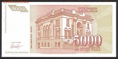 Югославия 5000 динар 1993 unc 10.07.19. 22:00 мск - 1