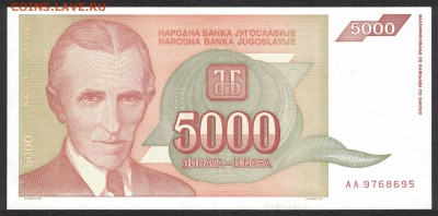 Югославия 5000 динар 1993 unc 10.07.19. 22:00 мск - 2