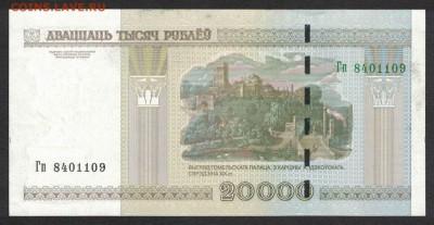 Беларусь 20000 рублей 2000 (2011) unc 10.07.19. 22:00 мск - 1