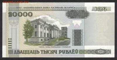 Беларусь 20000 рублей 2000 (2011) unc 10.07.19. 22:00 мск - 2