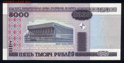 Беларусь 5000 рублей 2000 (2011) unc 10.07.19. 22:00 мск - 2