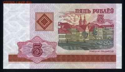 Беларусь 5 рублей 2000 unc 10.07.19. 22:00 мск - 1