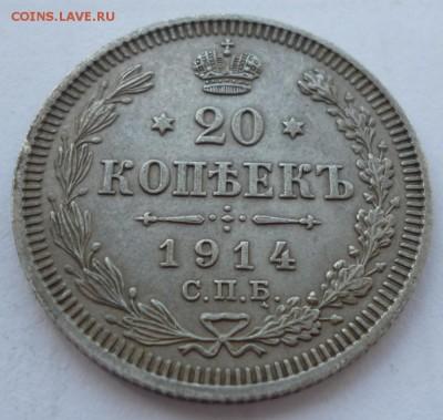 20 копеек 1914 года до 06.07.19.   22-00 мск - 14.2