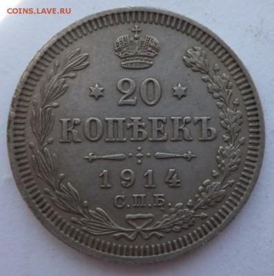 20 копеек 1914 года до 06.07.19.   22-00 мск - 14.1