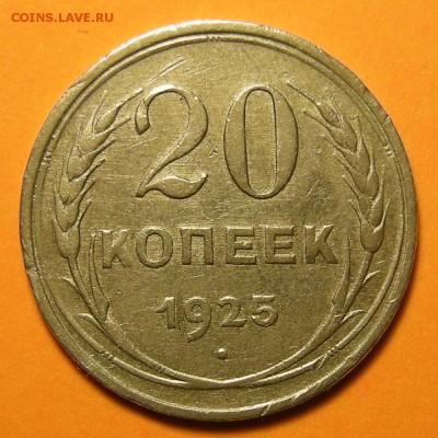 20 копеек 1925 -- до 9.07.19. 22:00 мск. - DSCN4602.JPG