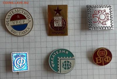 Филателия в фалеристике до 09-07-2019 до 22-00 по Москве - Филателия