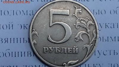 Добрый вечер.Подскажите 5 рублей 1997 г сп шт по Ю.К- 2.2 ? - 3vyCUHes5SA