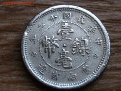 Китай конец 19-начало 20 века Кирин и прочее. - IMG_1472.JPG