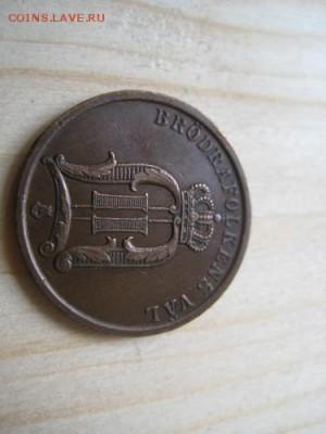 7-мь монет разных государств с 1864-1945 год - 008.JPG