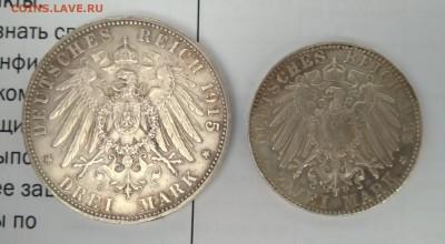 2 и 3 марки Саксен Меиненген 1915г.до 5.07.19 в 22 00 по мск - IMG_20190705_110852~3