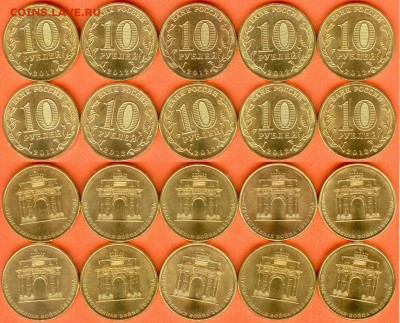 10 рублей Арка-10 шт.-2012.,без обращения 21.00 мск 11.07 - 10 рублей -Арка-2012-10 шт. -2