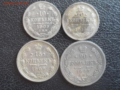 10 коп. 1905, 1915 г. 15 коп. 1909, 20 коп. 1908. - SAM_5634.JPG