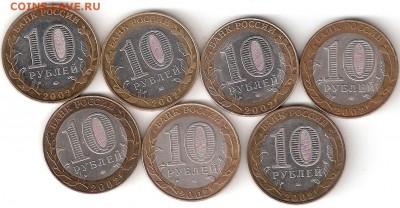 10 руб бим: МИНИСТЕРСТВА, комплект из 7 монет - МИНы 7шт Комплект Р