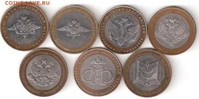 10 руб бим: МИНИСТЕРСТВА, комплект из 7 монет - МИНы -7шт Комплект А