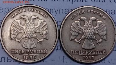 5 рублей 1997 г сп шт ? - B5o76Fdx6Qg