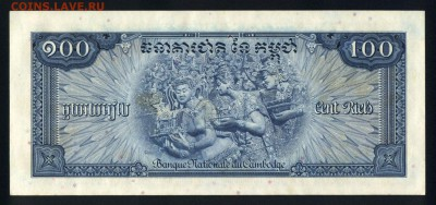 Камбоджа 100 риэлей 1970 аunc 11.07.19. 22:00 мск - 1