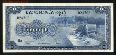 Камбоджа 100 риэлей 1970 аunc 11.07.19. 22:00 мск - 2