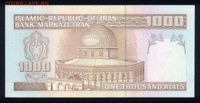 Иран 1000 риалов 1992-2011 unc 11.07.19. 22:00 мск - 1