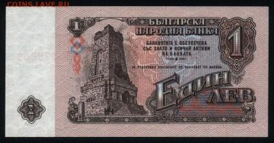 Болгария 1 лев 1962 unc 11.07.19. 22:00 мск - 1