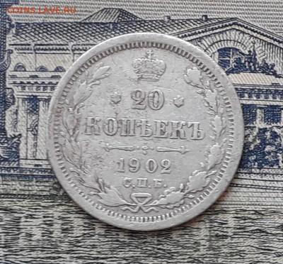 20 копеек 1902 до 09-07-2019 до 22-00 по Москве - 20 902 Р