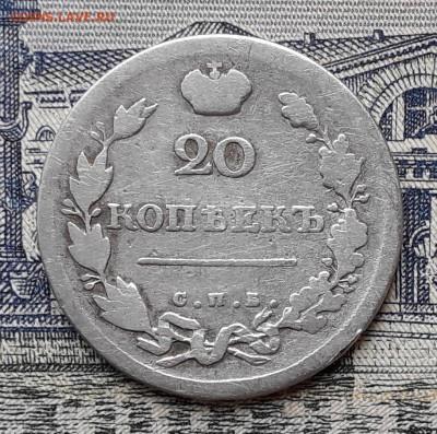 20 копеек 1814 до 09-07-2019 до 22-00 по Москве - 20 14 Р