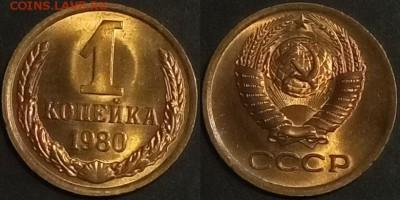 1 копейка 1980 г UNC до 09.07.2019 в 22:00 мск - 80
