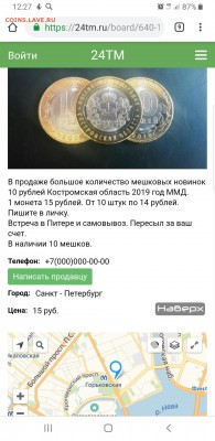 Сеть «БУДЬ В ТЕМЕ» Доска объявлений и дружба коллекционеров - Screenshot_20190706-122743_Chrome
