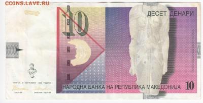 МАКЕДОНИЯ - 10 динаров 1996 г.   до 12.07 в 22.00 - IMG_20190706_0014