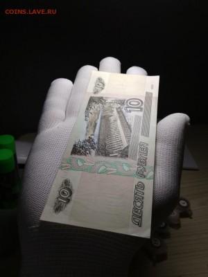 10 рублей 1997 года без модификаций - 485