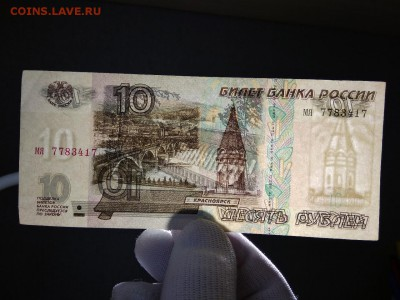 10 рублей 1997 года без модификаций - 484
