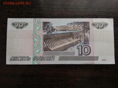 10 рублей 1997 года без модификаций - 483