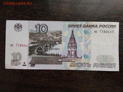 10 рублей 1997 года без модификаций - 482