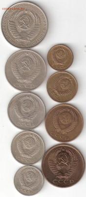 Годовой набор погодовки СССР 1961: 9монет 1р-1к     ль-1коп - 1961-9 монет А