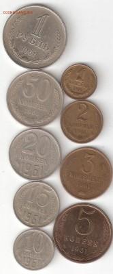 Годовой набор погодовки СССР 1961: 9монет 1р-1к     ль-1коп - 1961-9 монет Р