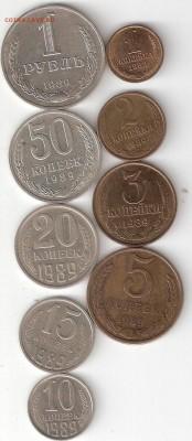 Годовой набор погодовки СССР 1989:9монет 1р-1коп - 1989-9шт Р coin