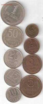 Годовой набор погодовки СССР 1988:9монет 1р-1коп - 1988-9шт Р соин