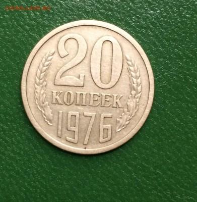 20 коп.1976 г. - IMG_8318.JPG