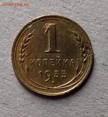 1 копейка 1935. До 10.07.19 в 22.00 - 20190707_184034