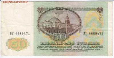 50 рублей 1991 г. до 14.07 в 22.00 - IMG_20190708_0004
