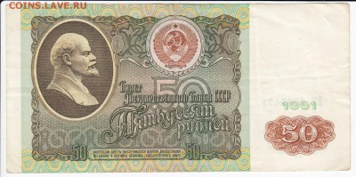 50 рублей 1991 г. до 14.07 в 22.00 - IMG_20190708_0001