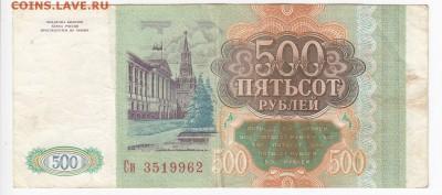 500 рублей 1993 г. до 14.07 в 22.00 - IMG_20190708_0012
