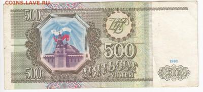 500 рублей 1993 г. до 14.07 в 22.00 - IMG_20190708_0008