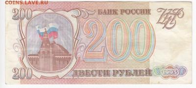 200 рублей 1993 г. до 14.07 в 22.00 - IMG_20190708_0013