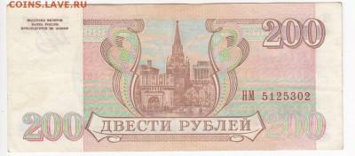 200 рублей 1993 г. до 14.07 в 22.00 - IMG_20190708_0009