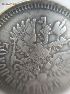 50 копеек 1897г. на ОЦЕНКУ - 3