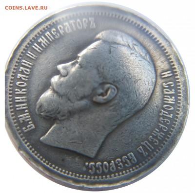 50 копеек 1897г. на ОЦЕНКУ - 5