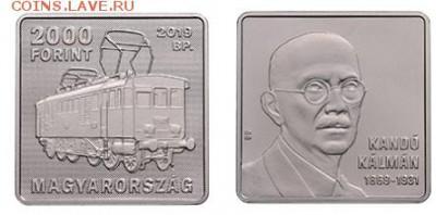 Памятные монеты Венгрии из недрагоценных металлов - Венгрия 2019 7.JPG