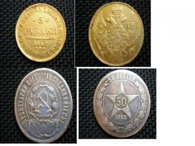 помогите оценить пожалуйста - монеты2.JPG