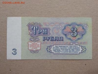 3 рубля СССР 1961 года - 338